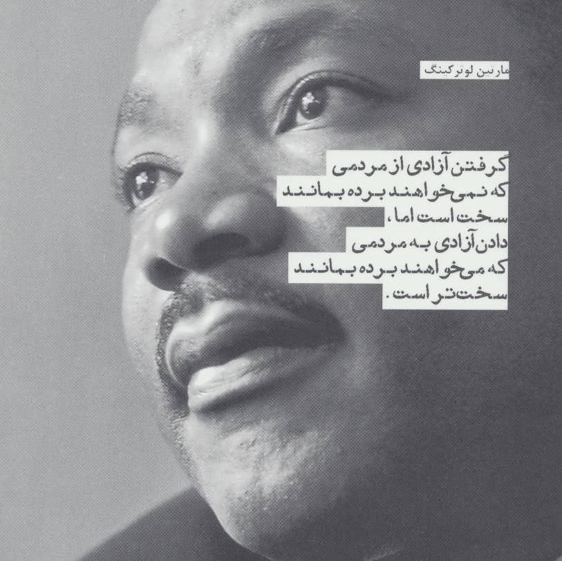 تابلو هدیه بزرگان (مارتین لوتر کینگ)