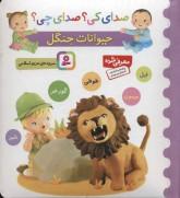 صدای کی؟صدای چی؟ (حیوانات جنگل:شیر،میمون،گورخر،طوطی،فیل)،(گلاسه)