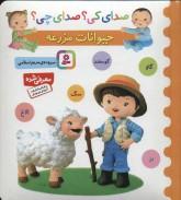 صدای کی؟صدای چی؟ (حیوانات مزرعه:گاو،گوسفند،سگ،الاغ،بز)،(گلاسه)