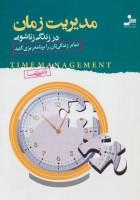 مدیریت زمان در زندگی زناشویی