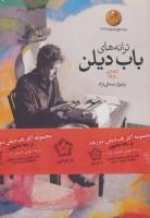 مجموعه ترانه های باب دیلن (از 1960 تا کنون)،(3جلدی)