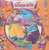اتل متل یه قصه 3 (خاله سوسکه)،(اولین کتاب پازل من)