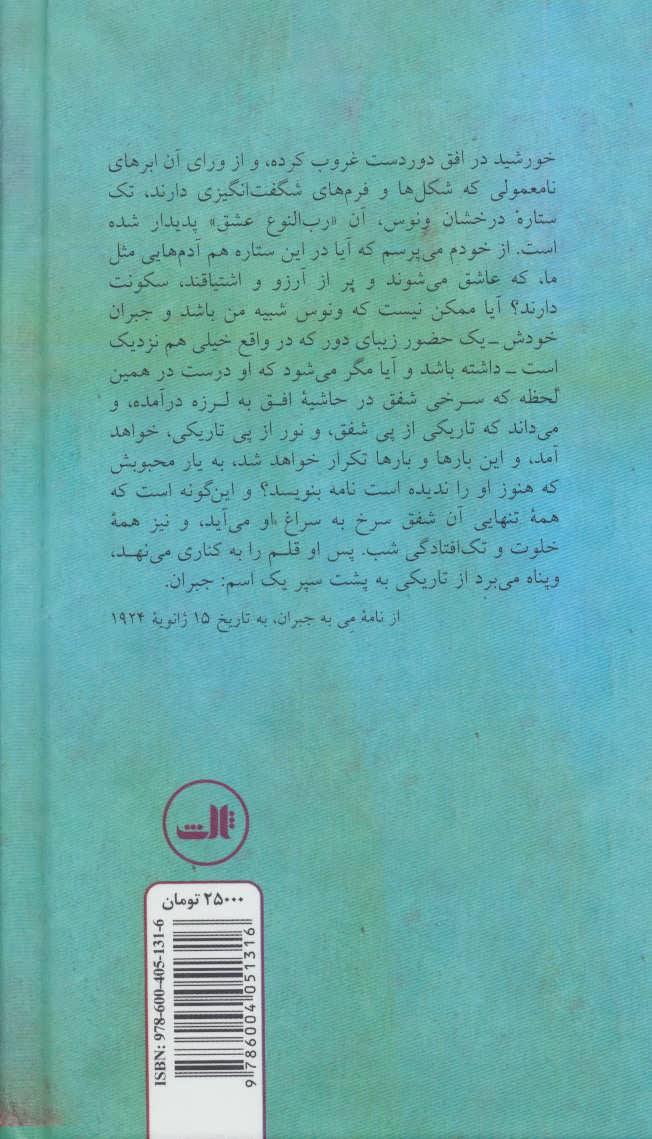 نامه های عاشقانه جبران خلیل جبران