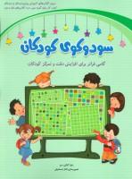 سودوکوی کودکان (گامی فراتر برای افزایش دقت و تمرکز کودکان)