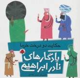 یادگارهای نادر ابراهیمی (حکایت دو درخت خرما)،(گلاسه)
