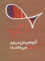 دفتر یادداشت بی خط (آنچه مردان درباره زنان می دانند)،(کد 10978)،(باقاب)
