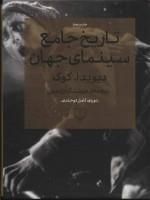 تاریخ جامع سینمای جهان (2جلدی)