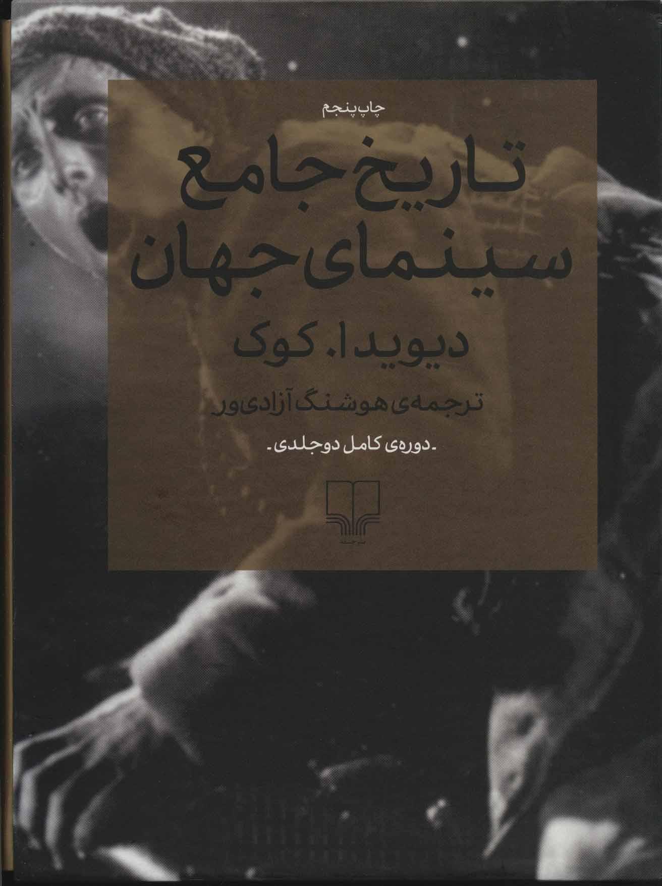 تاریخ جامع سینمای جهان (2جلدی،باقاب)