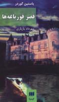 قصر قورباغه ها