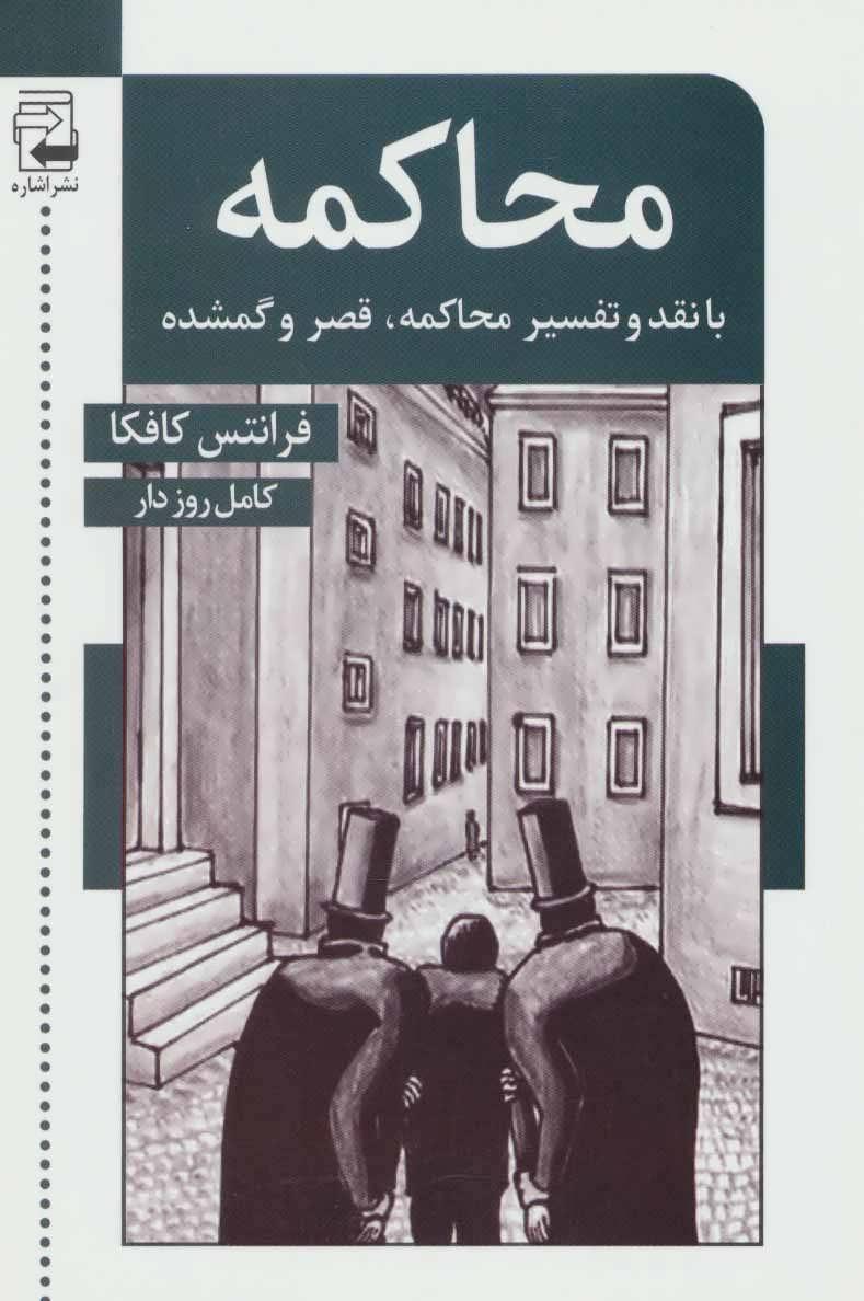 محاکمه (با نقد و تفسیر محاکمه،قصر و گمشده)،(ادبیات معاصر54)