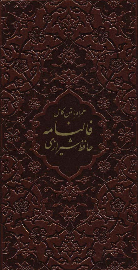 دیوان حافظ،فالنامه حافظ (چرم)