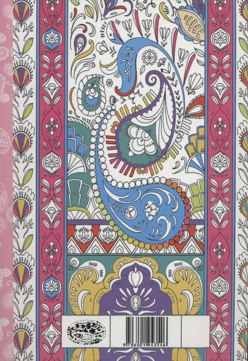 هنر شفا بخش:نقش ها و سودوکو (کافه نقاشی 9)