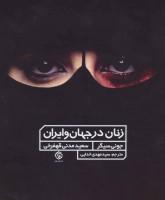 زنان در جهان و ایران (گلاسه)