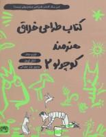 کتاب طراحی خلاق هنرمند کوچولو 2