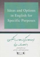 ایده ها و گزینه ها در انگلیسی با اهداف ویژه