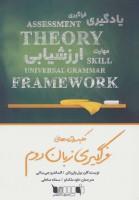 کلید واژه های فراگیری زبان دوم (کلید واژه ها 2)