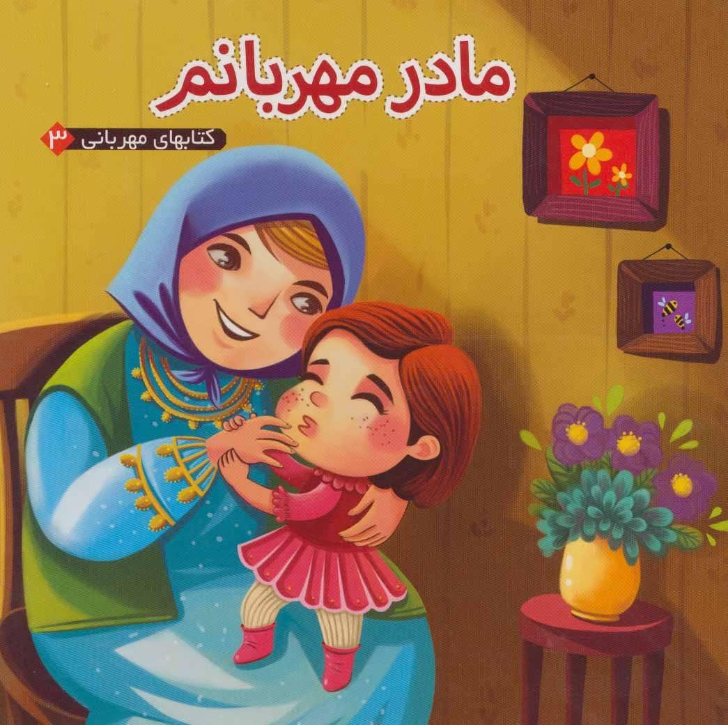کتابهای مهربانی 3 (مادر مهربانم)،(گلاسه)