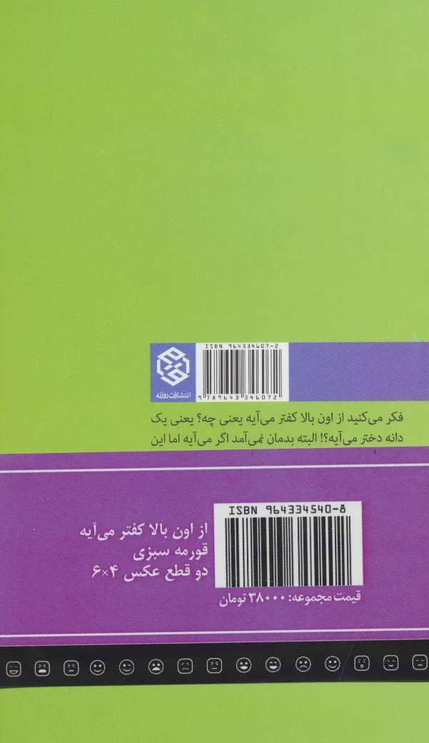 3 گانه ی طنز سبز (قورمه سبزی،از اون بالا،دو قطعه عکس)،(3جلدی)