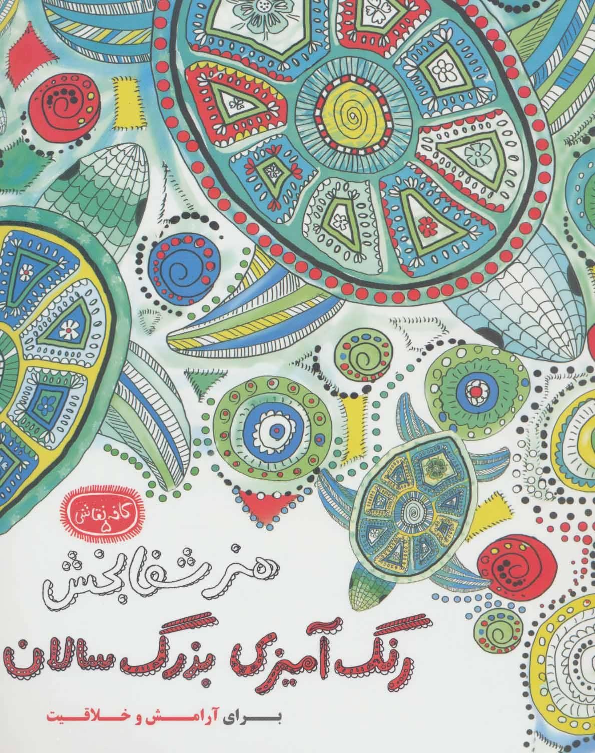 هنر شفابخش:رنگ آمیزی بزرگ سالان (کافه نقاشی 5)