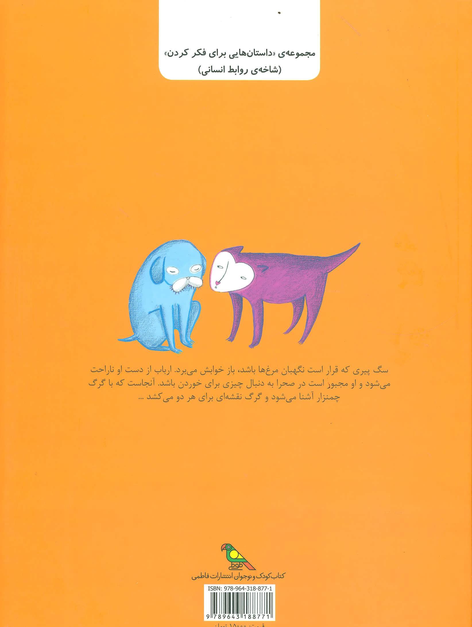 سگ نگهبان و گرگ چمنزار (داستان هایی برای فکر کردن)