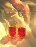 دوستت دارم (هزار سال دوستت دارم در شعر ایران،گلاسه،باجعبه)