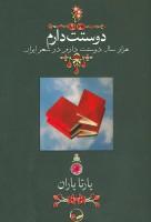 دوستت دارم (هزار سال دوستت دارم در شعر ایران)،(گلاسه)