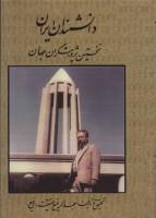 دانشمندان ایران نخستین پژوهشگران جهان