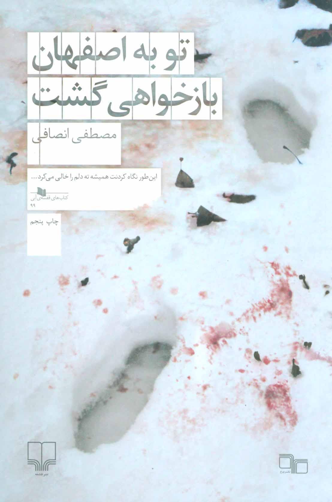تو به اصفهان بازخواهی گشت (کتاب های قفسه ی آبی99)
