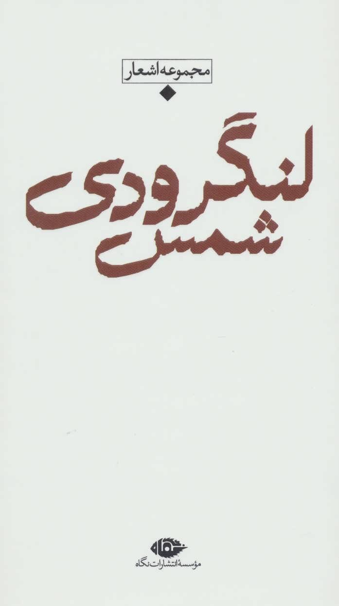مجموعه اشعار شمس لنگرودی (باران،شعر معاصر ایران)