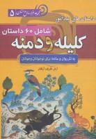 مجموعه هزار سال داستان 5 (داستان های پندآموز کلیله و دمنه)