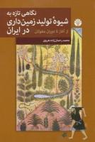 نگاهی تازه به شیوه تولید زمین داری در ایران از آغاز تا دوران مغول