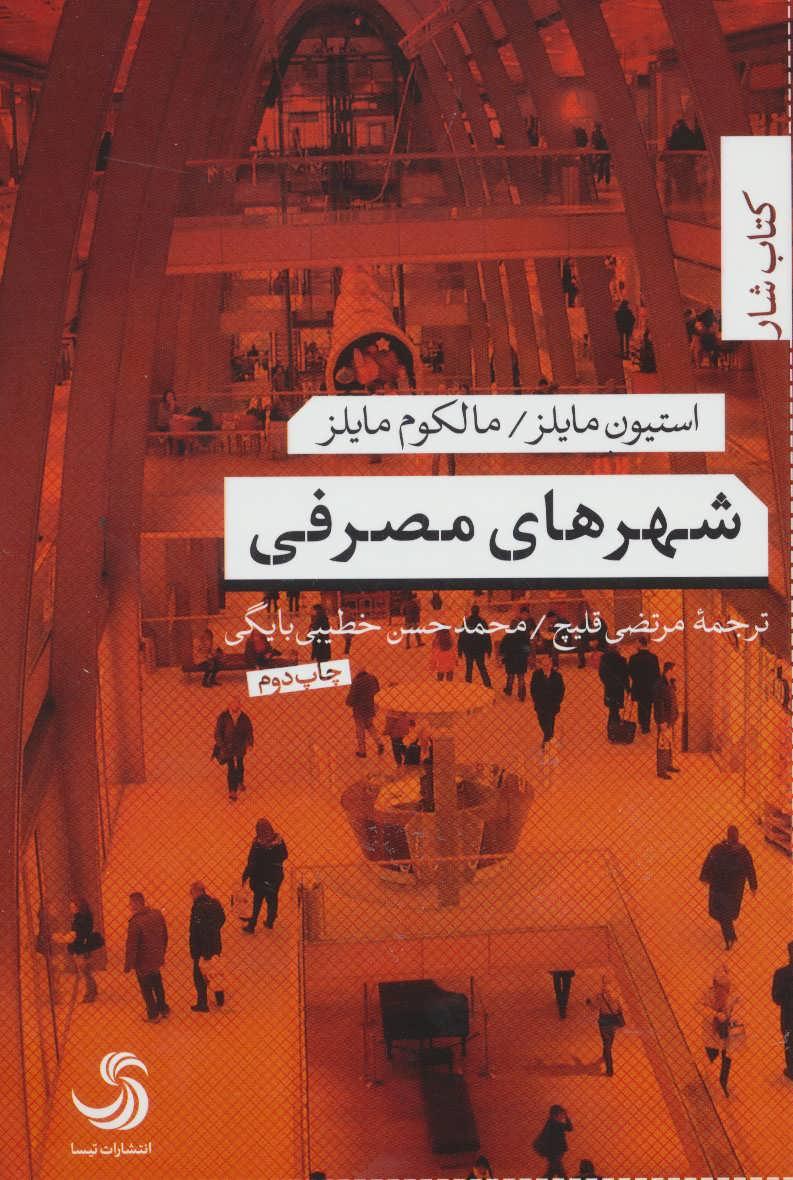شهرهای مصرفی (کتاب شار 7)