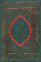دایره المعارف قرآن (جنت المتقین)
