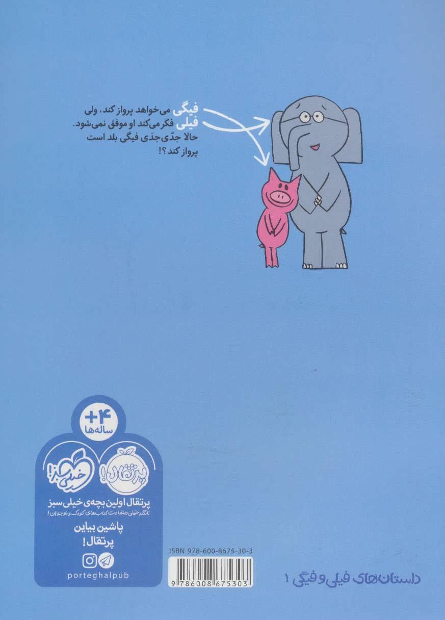 داستان های فیلی و فیگی 1 (دیدی پرواز کردم!)