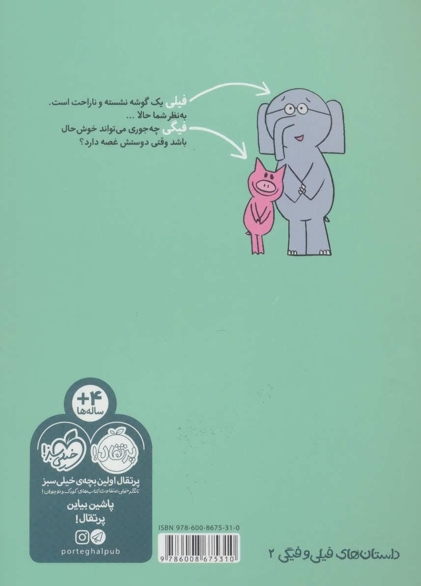 داستان های فیلی و فیگی 2 (خوش حال شدی؟)