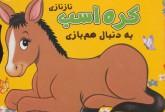 کره اسب نازنازی به دنبال هم بازی (کوچولوهای دوست داشتنی 1)،(گلاسه)