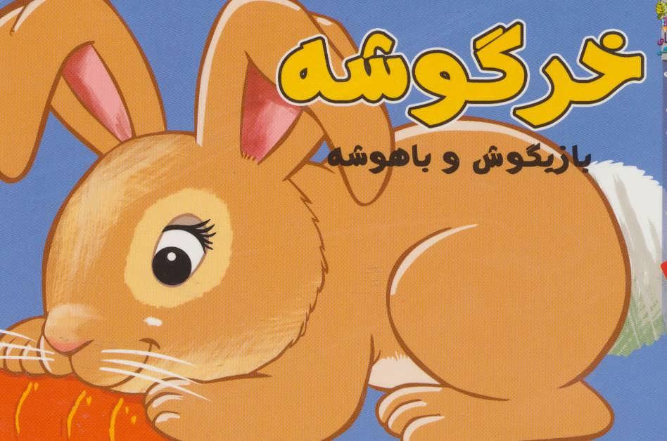 خرگوشه بازیگوش و باهوشه (کوچولوهای دوست داشتنی 6)،(گلاسه)