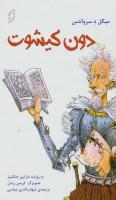 دون کیشوت (قصه های مشهور جهان 3)،(گلاسه)