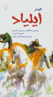 ایلیاد (قصه های مشهور جهان 4)،(گلاسه)