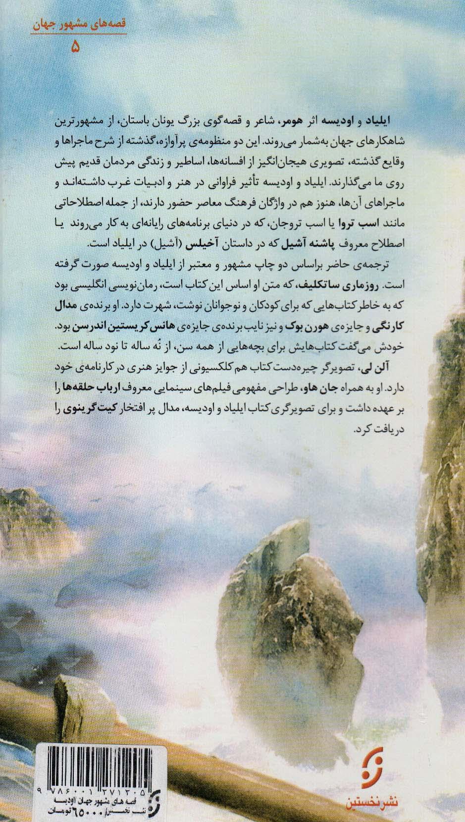 اودیسه (قصه های مشهور جهان 5)