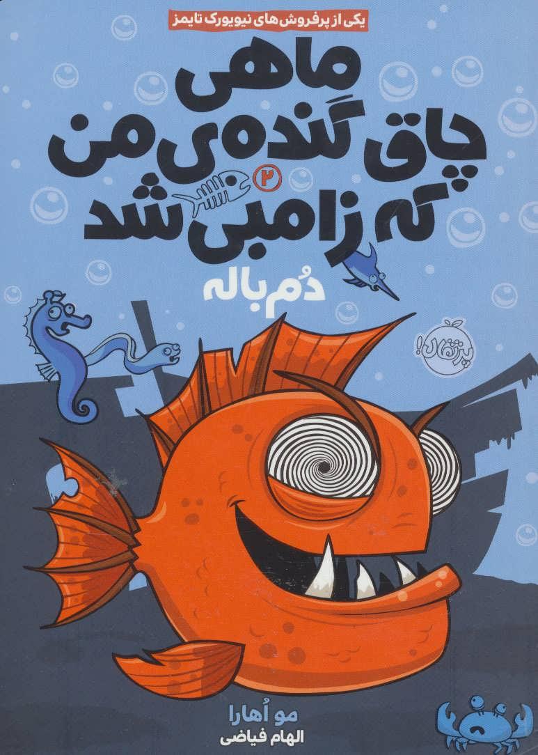 ماهی چاق گنده ی من که زامبی شد 2 (دم باله)