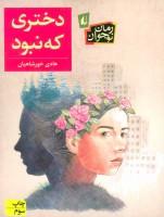 دختری که نبود (رمان نوجوان192)