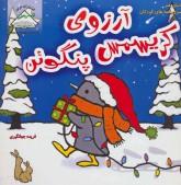 آرزوی کریسمس پنگوئن (دنیای هنر سری قصه های کودکان)
