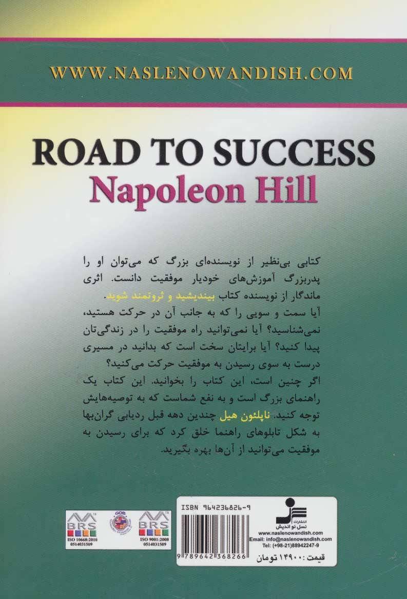 جاده موفقیت (راهنمای کلاسیک برای رسیدن به موفقیت مالی و شادکامی)