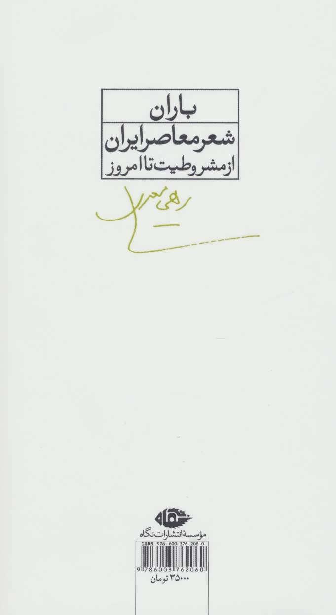 مجموعه اشعار رهی معیری (باران،شعر معاصر ایران)