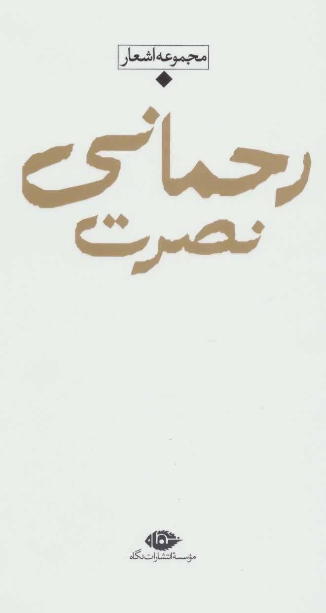 مجموعه اشعار نصرت رحمانی (باران،شعر معاصر ایران)