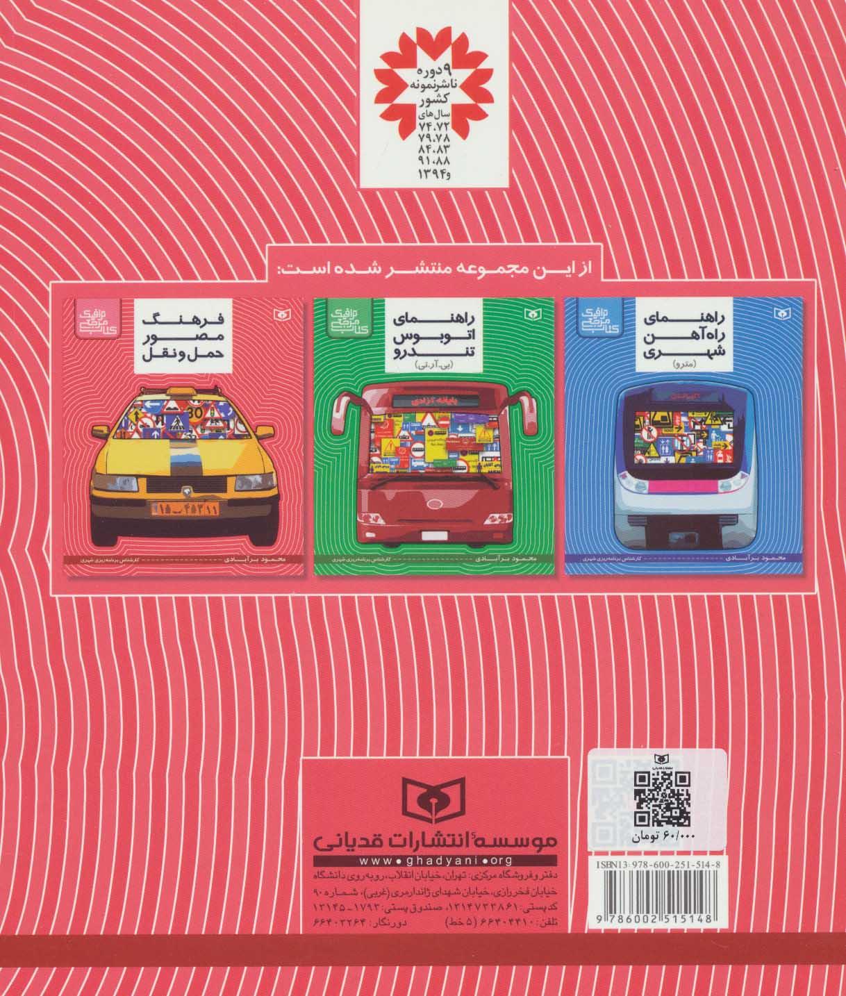 کتاب مرجع ترافیک (فرهنگ مصور حمل و نقل)،(گلاسه)