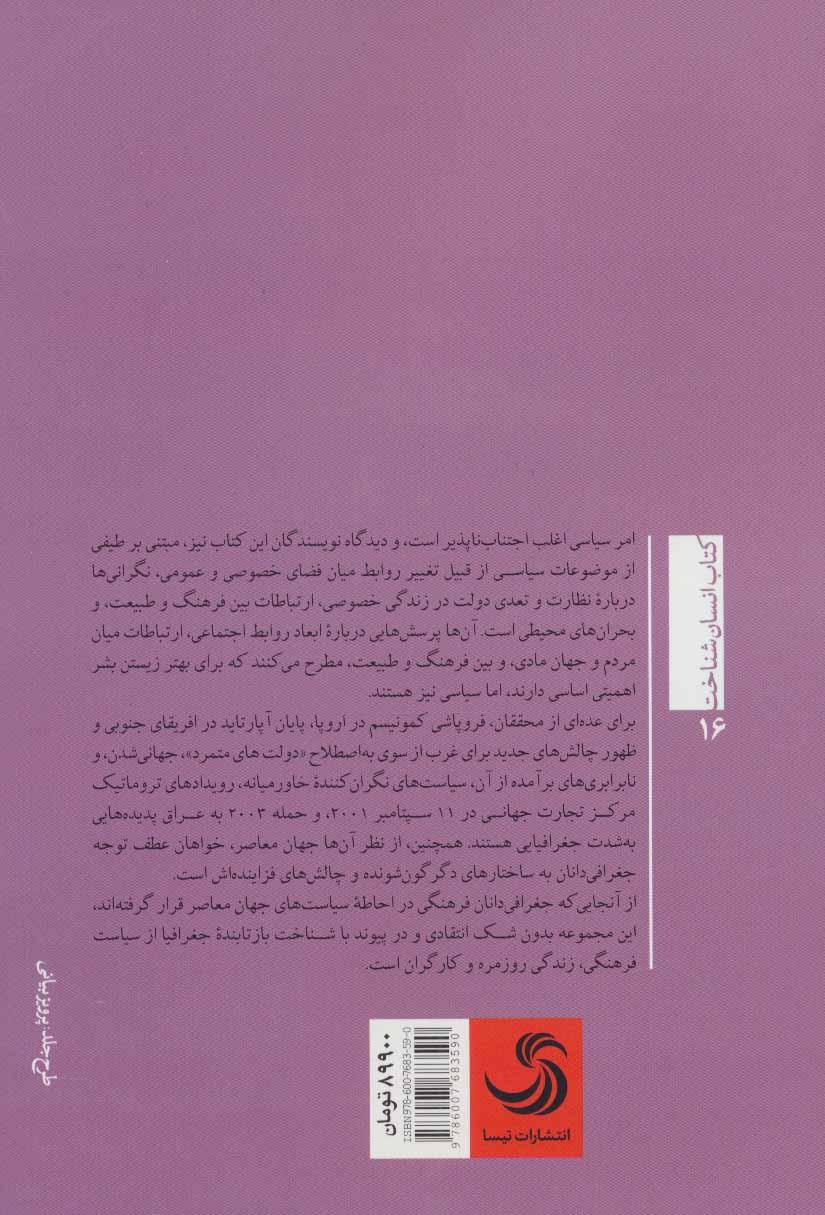جغرافیای فرهنگی:فرهنگ انتقادی مفاهیم کلیدی (انسان شناخت16)
