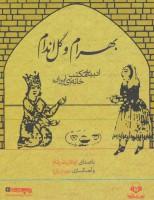 کتاب سخنگو بهرام و گل اندام (ادبیات مکتب خانه ای ایران)،(باقاب)