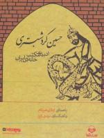 کتاب سخنگو حسین کرد شبستری (ادبیات مکتب خانه ای ایران)،(باقاب)